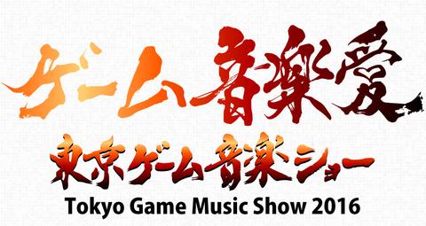 2016年1月23日「東京ゲーム音楽ショー2016」開催決定!ゲームミュージックファンは行くしかない!