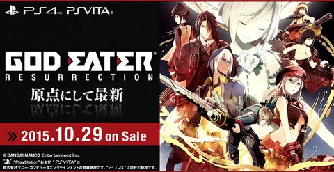 PS4/Vitaで発売予定「ゴッドイーターリザレクション」体験版の感想、評価等