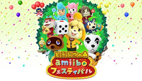どうぶつの森 amiiboフェスティバル。ケントのamiibo付きは数量限定だぞ!
