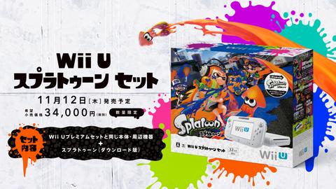 WiiU本体と人気タイトル「スプラトゥーン」がセットで11月12日に発売決定