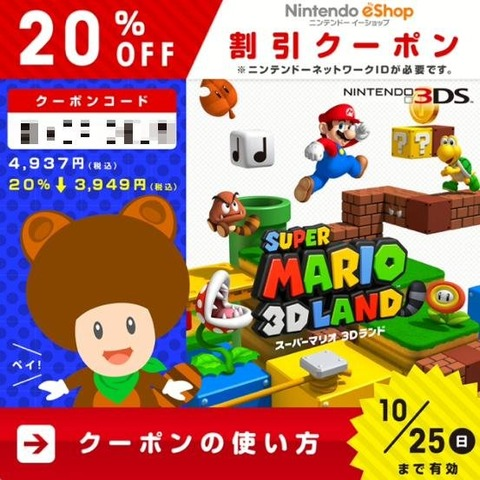 任天堂LINEでWiiU「進め!キノピオ隊長」「スーパーマリオ 3Dランド」20%オフクーポンが配布中。有効期限は今日中!