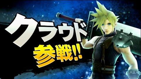 『スマブラ for 3DS/Wii U』にファイナルファンタジーⅦより「クラウド」参戦!