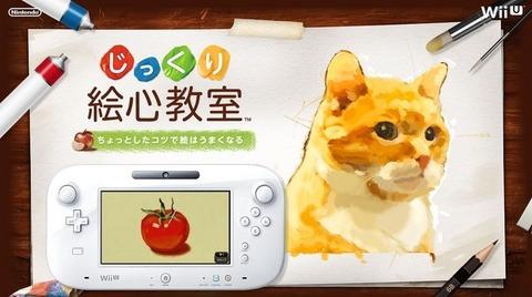 WiiU『じっくり絵心教室』いよいよ今週12日発売。作画の過程映像をアップ可能。