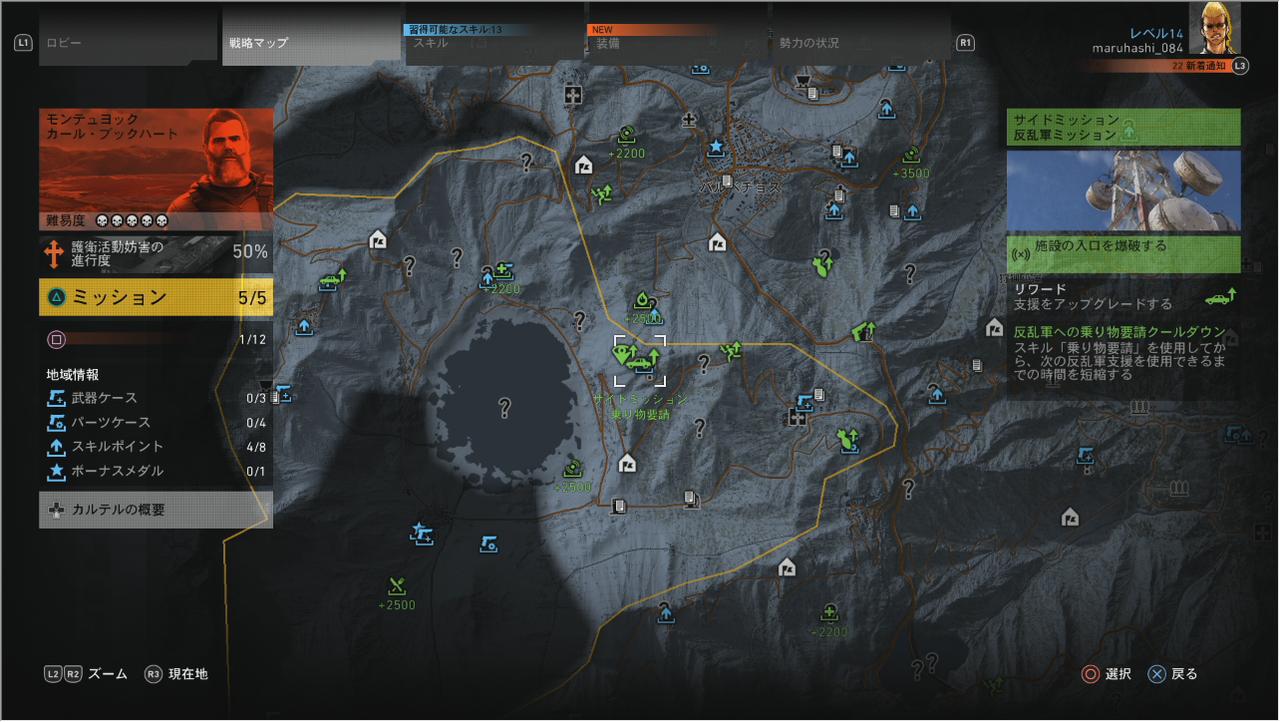 ゴーストリコン ワイルドランズ攻略 乗り物やヘリ …