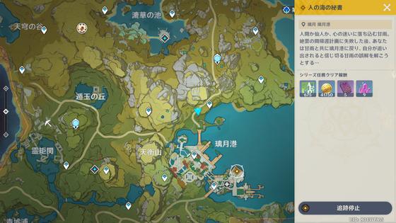 伝説任務_15