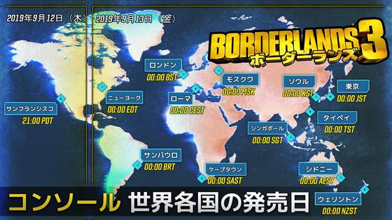 BL3-console-schedule_full_JP
