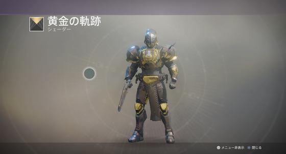 黄金の軌跡