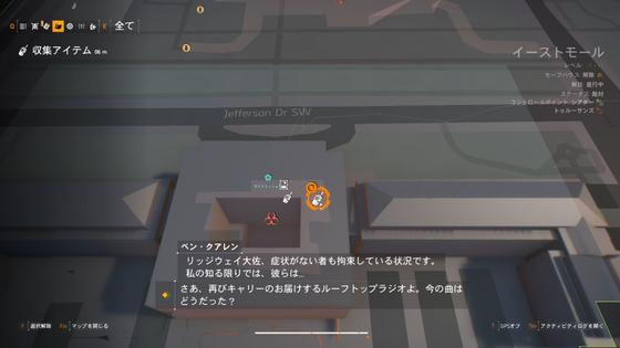 アイテム 収集 ディビジョン 2