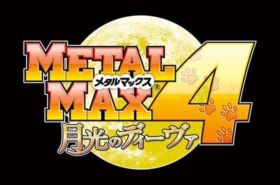 メタルマックス4