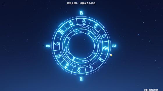 運命の星_01