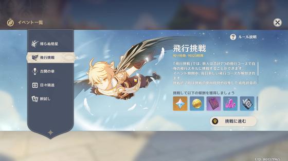 空へと羽ばたく_01