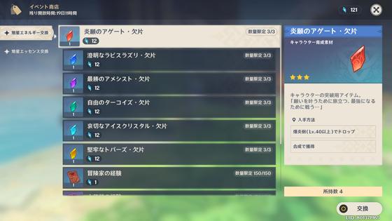 イベント商店_02