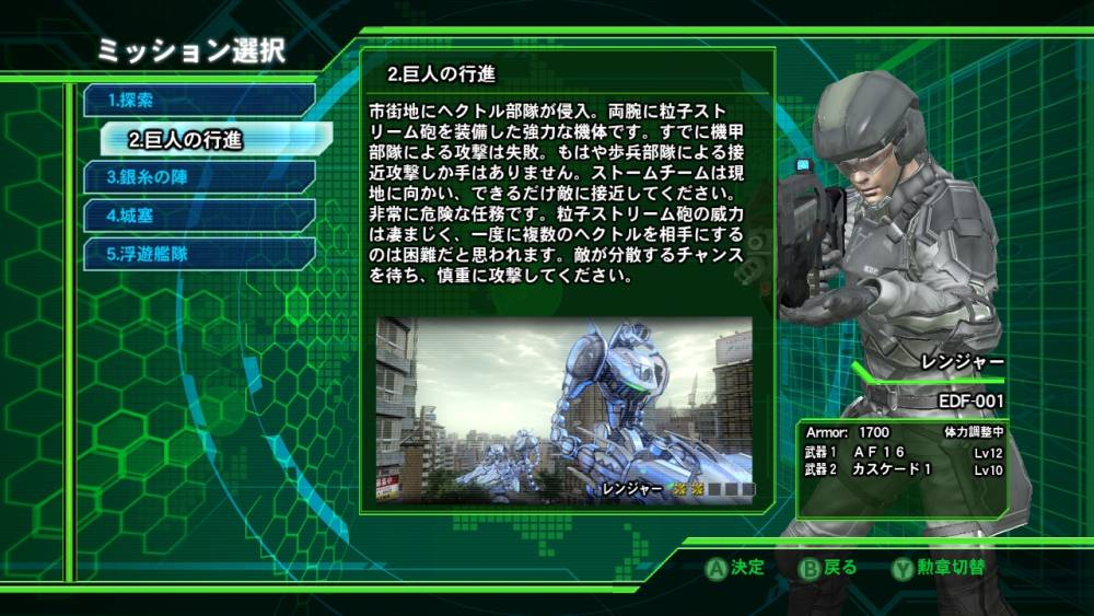 EDF4.1:地球防衛軍4.1 THE SHADOW OF NEW …