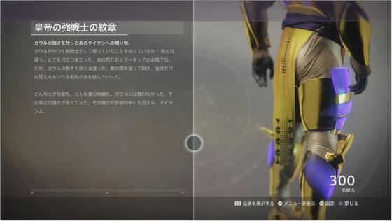 帝国の影の紋章_02