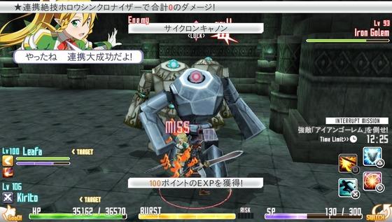 SAO ホロウ・フラグメント 08