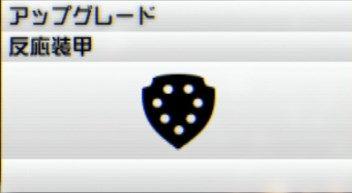 アップグレード反応装甲_01