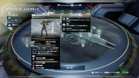 優先ミッション_02