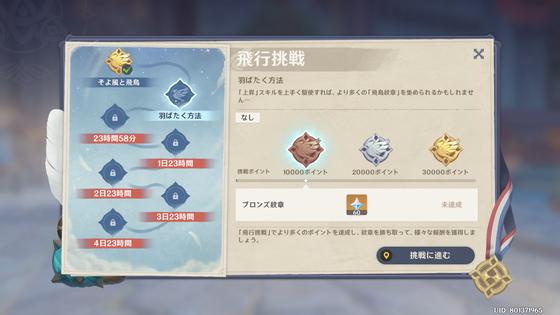 飛行挑戦_01