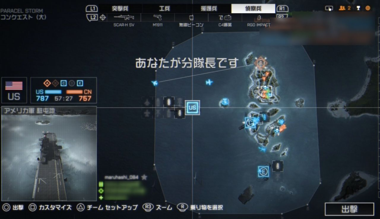 bf4 スポット 命令