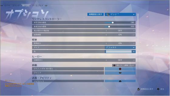 キャラクター毎のキーコンフィグ_02