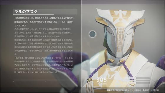 ラルのマスク_02