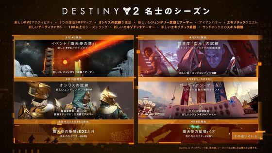 Destiny_SoW_Calendar_JP
