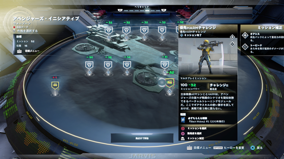 優先ミッション_03