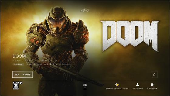 Doom_01