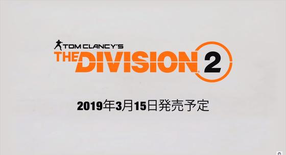Division2_18