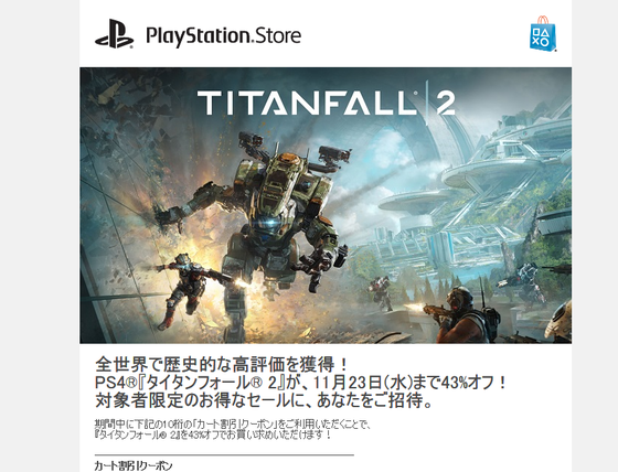 [PS] PS4『タイタンフォール2』 期間限定43%OFF …