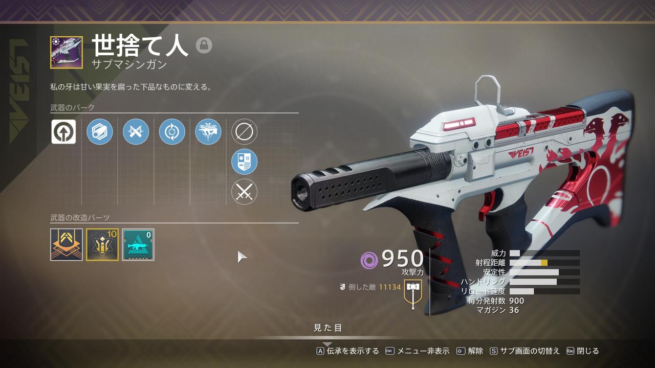 武器 強 ディスティニー 2