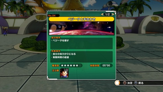 DRAGON BALL XENOVERSE_20150213150908