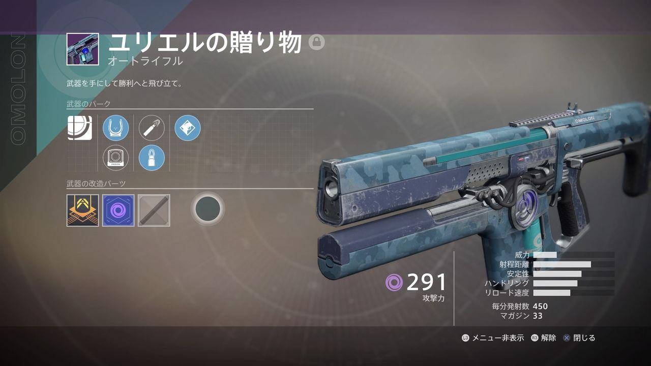 Destiny2】PVPで耐久力はどのくらいあればいいの? : ゲーム攻略のまるはし