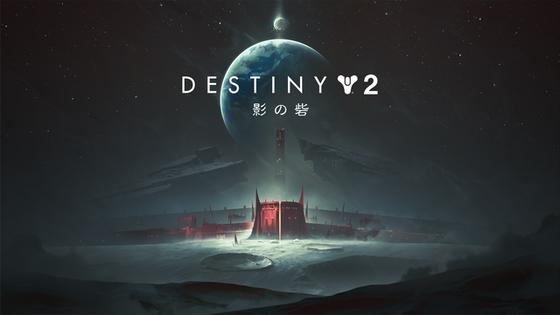 20190705-destiny2-01