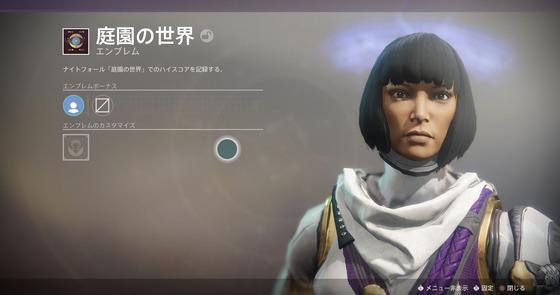 jp_emblem_details