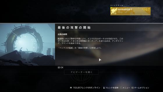 最後の攻撃_01