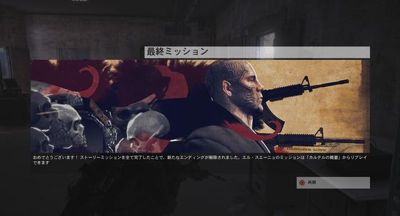 最終ミッション_01