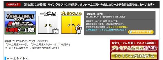 SnapCrab_NoName_2014-12-27_21-11-39_No-00