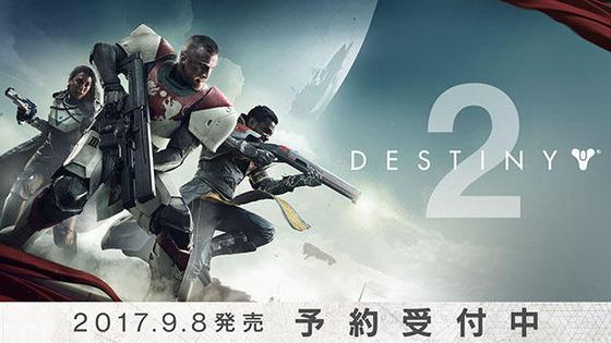 20170609-destiny2-02