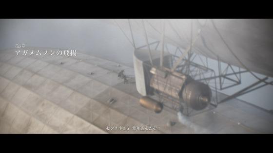 オーダー1886_第5章_アガメムノンの飛揚_01