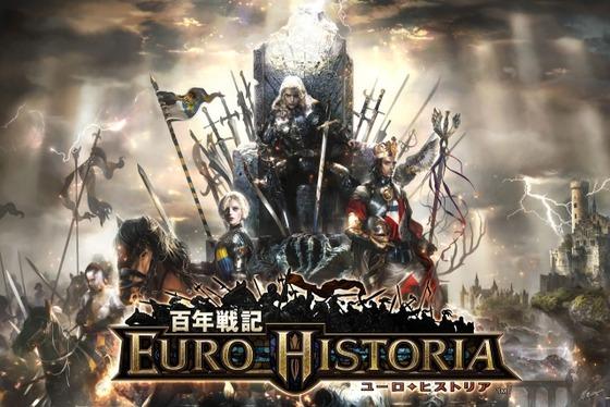 百年戦記 ユーロヒストリア 1