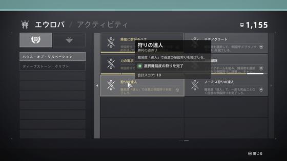 帝国狩り_05