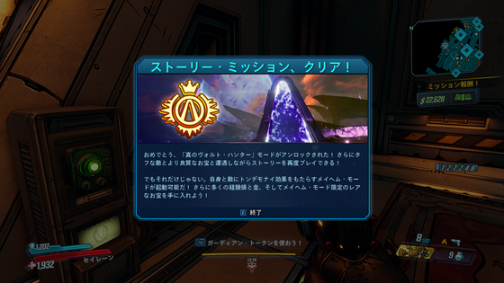 クリア後_01
