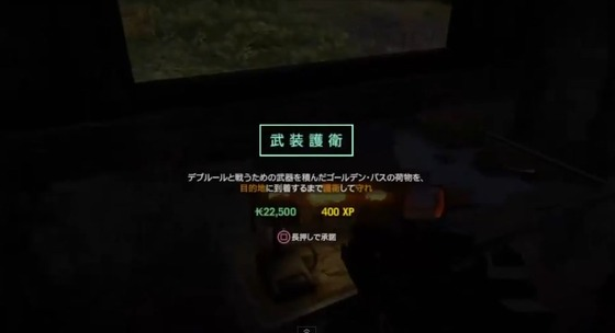 武装護衛_04