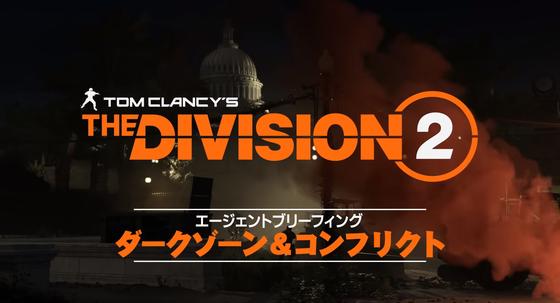 Division2_01