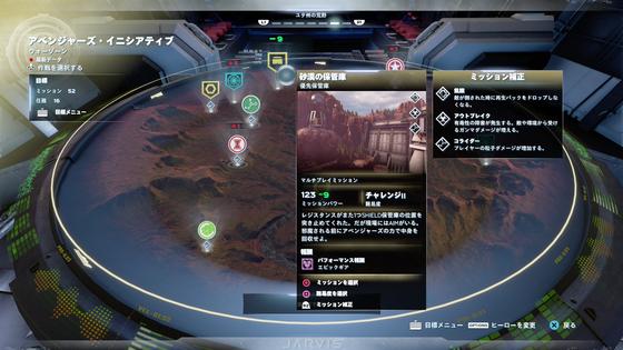 優先ミッション_05