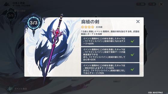 龍の巡礼_05
