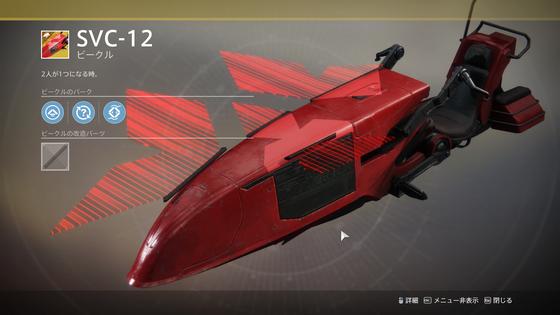 SVC-12