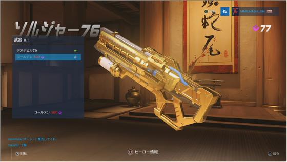 武器スキン_01