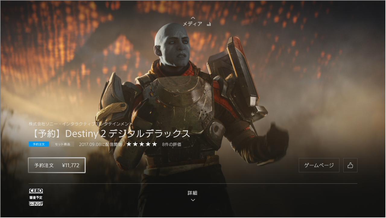 destiny2 デジタル デラックス